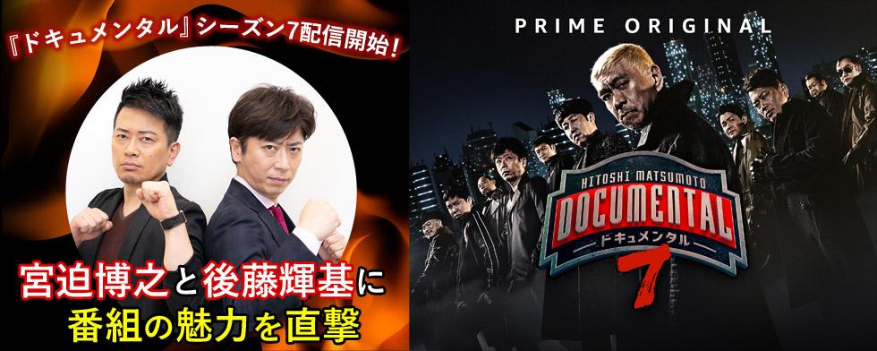 『ドキュメンタル』シーズン7配信開始!宮迫博之と後藤輝基に番組の魅力を直撃