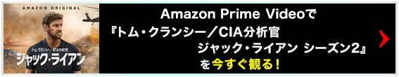 Amazon Prime Videoで『トム・クランシー/CIA分析官 ジャック・ライアン シーズン2』を今すぐ観る!
