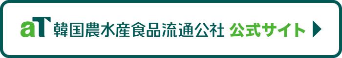 韓国農水産食品流通公社 公式サイト