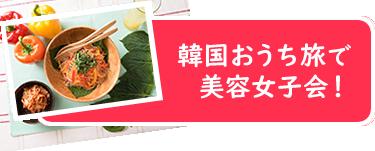 韓国おうち旅で美容女子会!