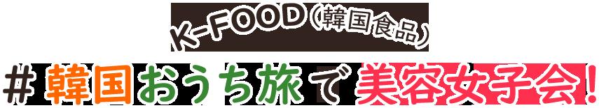 K-FOOD(韓国食品)#韓国おうち旅で美容女子会!