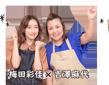 梅田彩佳×吉澤麻代
