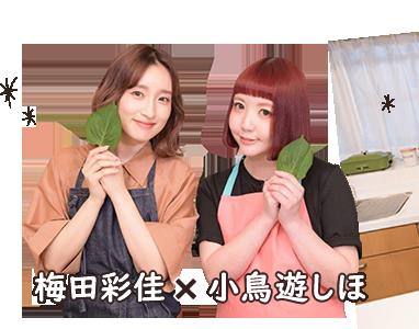 梅田彩佳×小鳥遊しほ