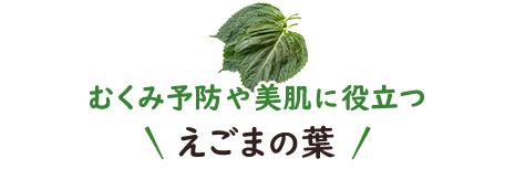 むくみ予防や美肌に役立つ えごまの葉