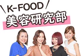 K-FOOD美容研究部