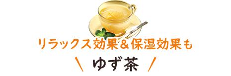 リラックス効果&保湿効果も ゆず茶