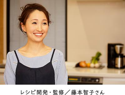 レシピ開発・監修/藤本智子さん