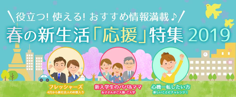 【2019】役立つ!使える!おすすめ情報満載♪ 春の新生活「応援」特集