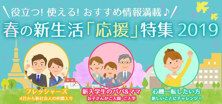 2019】役立つ!使える!おすすめ情報満載♪ 春の新生活「応援」特集 ...
