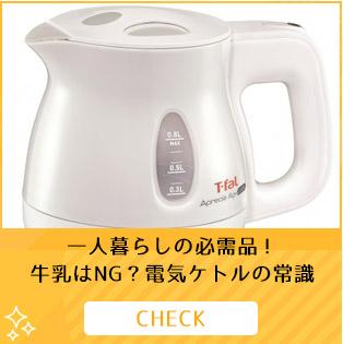 「牛乳」はNG?電気ケトルの使い方