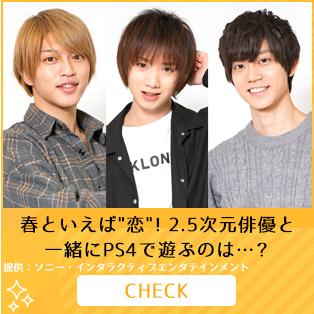 """春といえば""""恋""""!2.5次元俳優と一緒にPS4で遊ぶのは…?"""