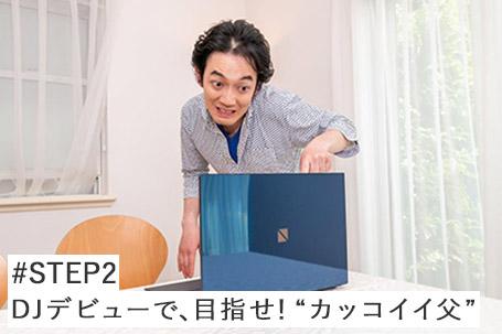 """#STEP2 DJデビューで、目指せ!""""カッコイイ父"""""""