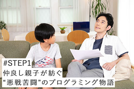 "#STEP1 仲良し親子が紡ぐ""悪戦苦闘""のプログラミング物語"