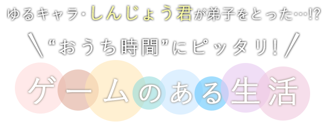 """""""おうち時間""""にピッタリ!!ゲームのある生活"""