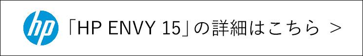 「HP ENVY 15」の詳細はこちら