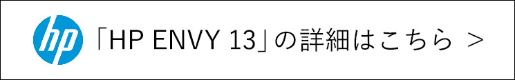 「HP ENVY 13」の詳細はこちら