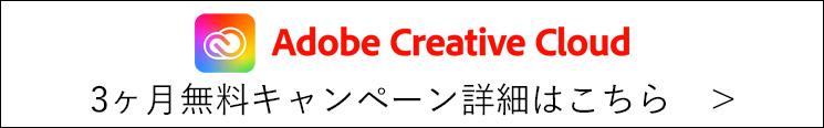 「Adobe Creative Cloud」3ヶ月無料キャンペーン詳細はこちら