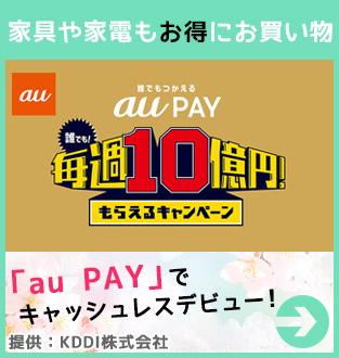 「au PAY」でキャッシュレスデビュー!