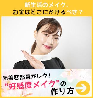 """元美容部員がレク!""""好感度メイク""""の作り方"""