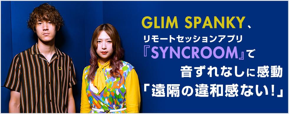 GLIM SPANKY、リモートセッションアプリ『SYNCROOM』で音ずれなしに感動「遠隔の違和感ない!」