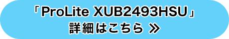 「ProLite XUB2493HSU」詳細はこちら