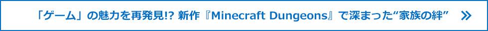 """「ゲーム」の魅力を再発見!? 新作『Minecraft Dungeons』で深まった""""家族の絆"""""""