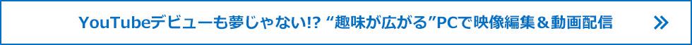 "YouTubeデビューも夢じゃない!? ""趣味が広がる""PCで映像編集&動画配信"