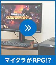 マイクラがRPG!?