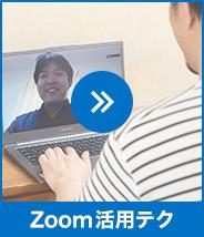 Zoom活用テク
