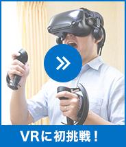 VRに初挑戦!
