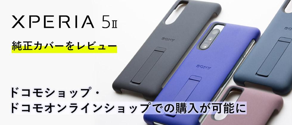 「Xperia 5 II」純正カバーをレビュー ドコモショップ・ドコモオンラインショップでの購入が可能に