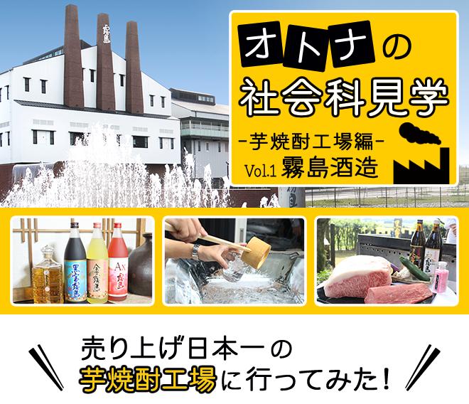 オトナの社会科見学  —芋焼酎工場編—
