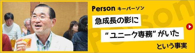 "Person <キーパーソン> 急成長の影に""ユニーク専務""がいたという事実"