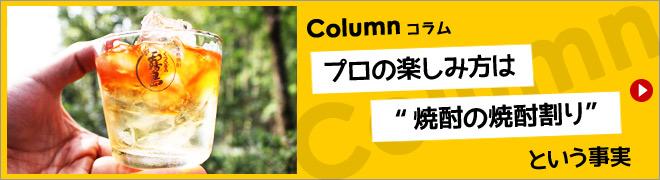"Column <コラム> プロの楽しみ方は""焼酎の焼酎割り""という事実"