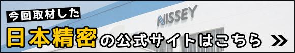 今回取材した日本精密の公式サイトはこちら