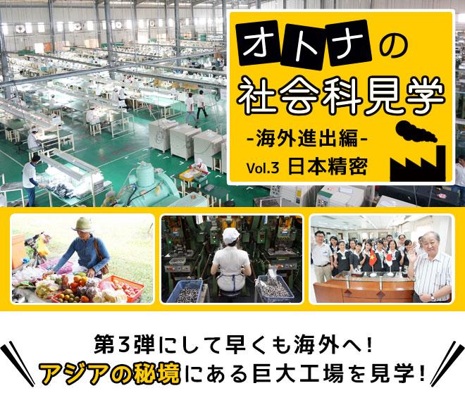 オトナの社会科見学Vol.3 『日本精密』 −海外進出編ー
