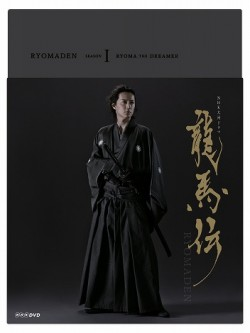 NHK大河ドラマ 龍馬伝 完全版DVD BOX-1(season 1)
