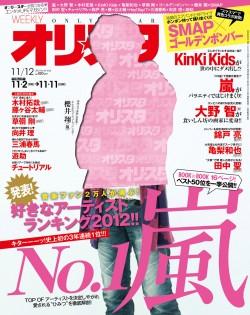 嵐・櫻井翔が表紙の『オリ★スタ』11月2日発売号