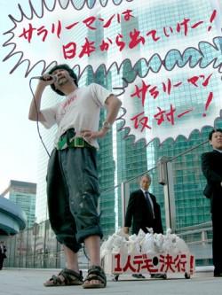 《一人デモマシーン(サラリーマン反対)》2005年