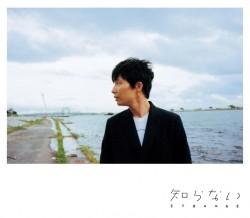 4thシングル「知らない」