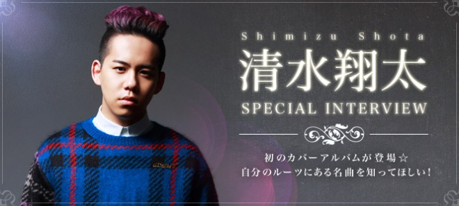 ラブソング 清水 翔太 ISUM エンドロールおすすめ曲(BGM)アーティスト別【清水翔太】
