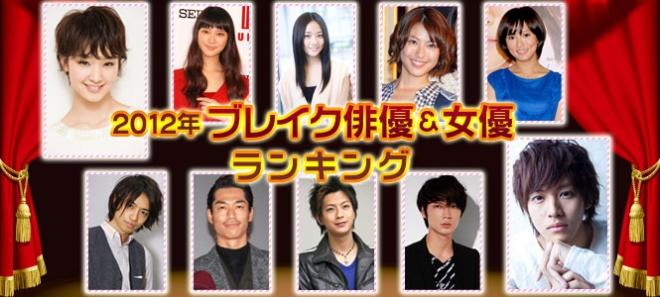 2012年ブレイク俳優&女優ランキング『映画にドラマに大活躍!演劇界の ...