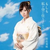 岩佐美咲『オトナの恋愛ソングと高校生活について語る!』