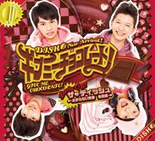 DISH//シングル「ギブミーチョコレート」(2月13発売)