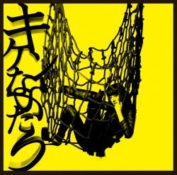 「キケンなふたり」(初回限定盤)