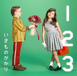 「1 2 3〜恋がはじまる〜」