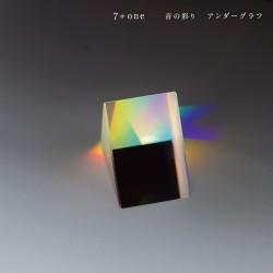 『7+one 〜音の彩り〜』ジャケット写真