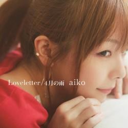 「Loveletter/4月の雨」【通常盤】