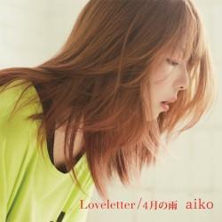 「Loveletter/4月の雨」【初回限定仕様盤】
