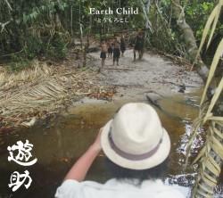 「とうもろこし/Earth Child」【初回生産限定盤B】